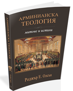 arminianbook1
