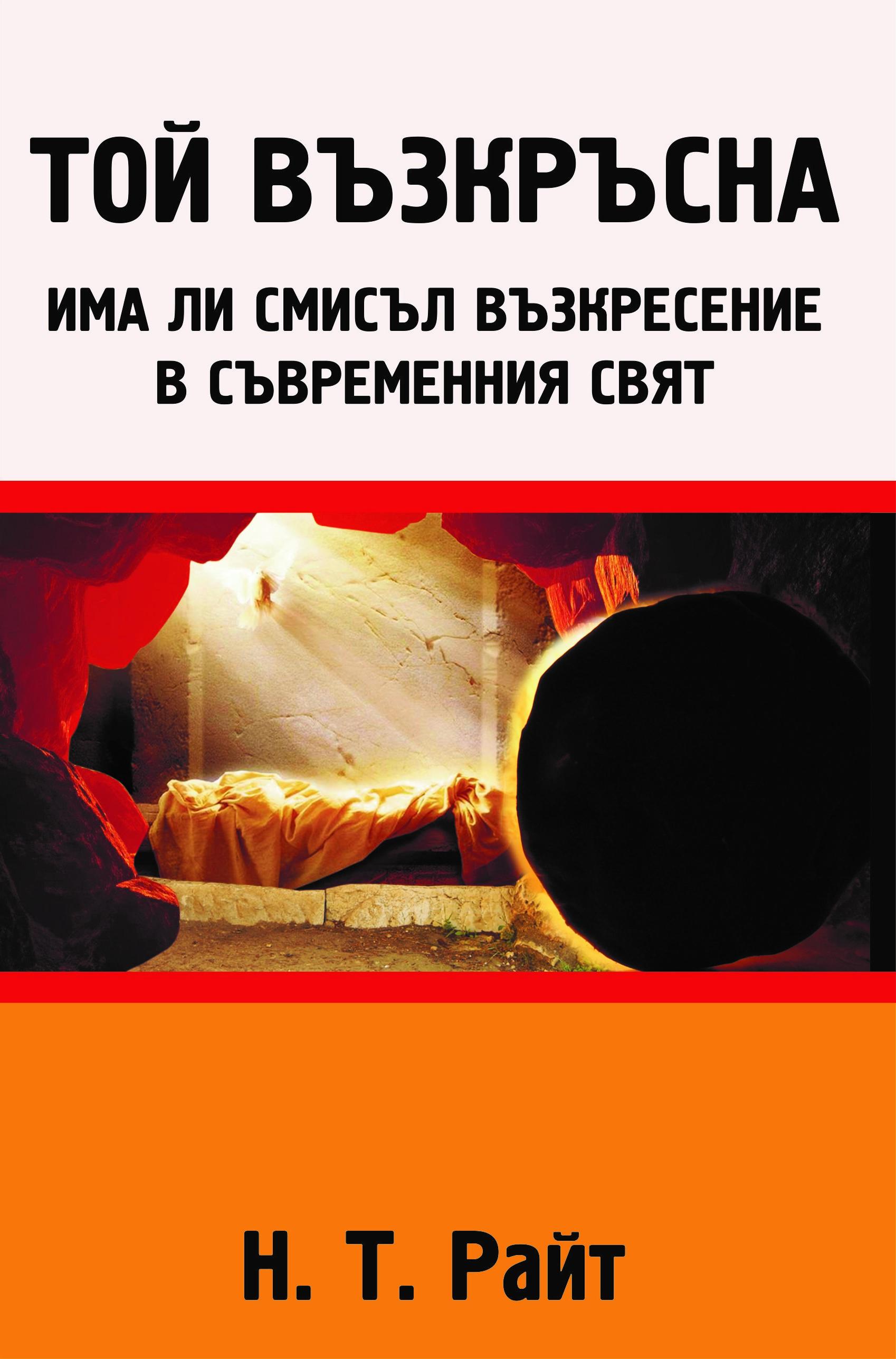 resurrection 12